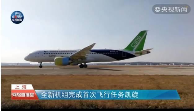 今天中午,第二架国产大飞机c919首飞成功!