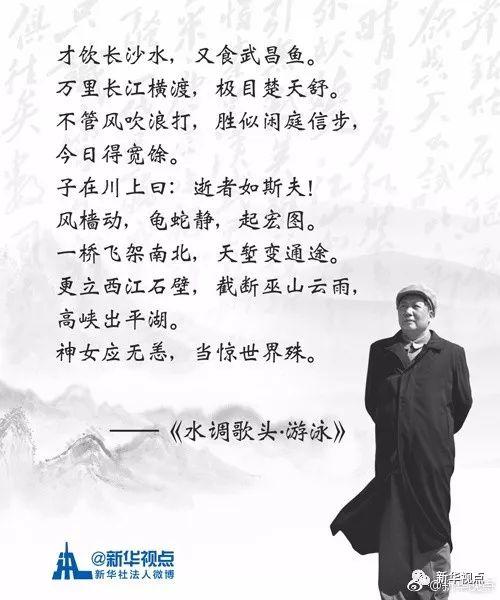 重温毛泽东经典诗词,缅怀伟人!