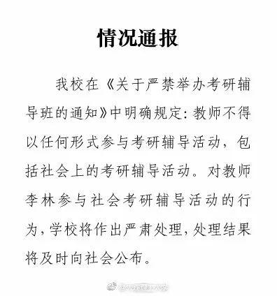 """最新!关于考研数学""""泄题"""",教诲部测验中心这样说(责编保举:数学课件jxfudao.com/xuesheng)"""
