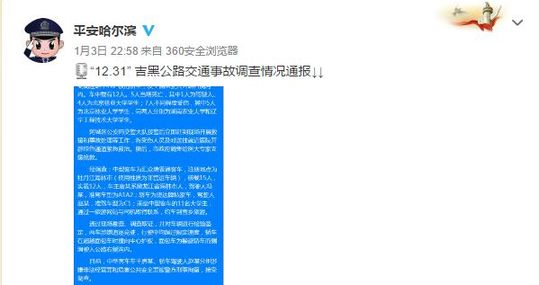 痛心 警方通报北林大女生4死5伤车祸原因,竟然是