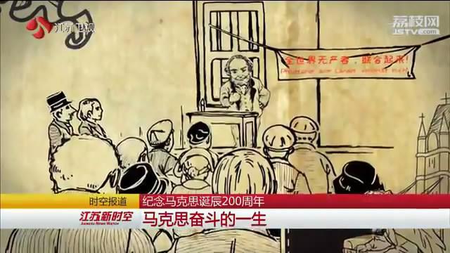 纪念马克思诞辰200周年 手绘动画回顾马克思奋斗的一生
