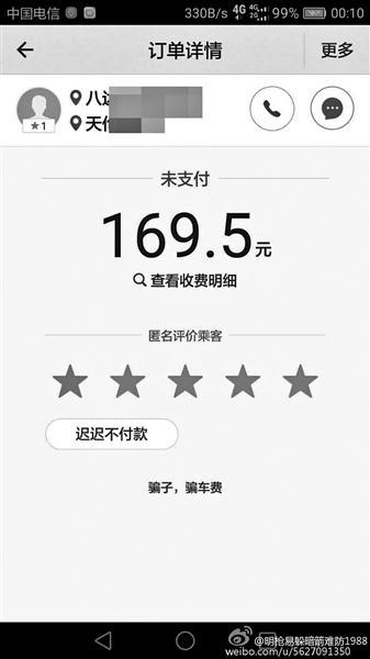 网约车司机频遭霸王车:乘客借手机小号软件逃单
