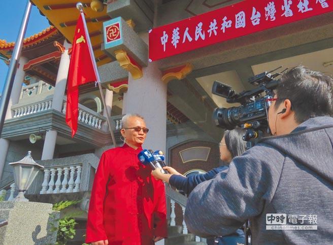 台湾民众元旦升起五星红旗 盼望祖国早日统一
