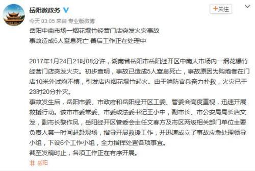 湖南岳阳鞭炮仓库火灾致5人死亡因试炮引发