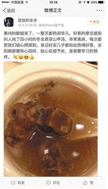 网友晒图称食用穿山甲深圳城管局:涉案人归案接受调查