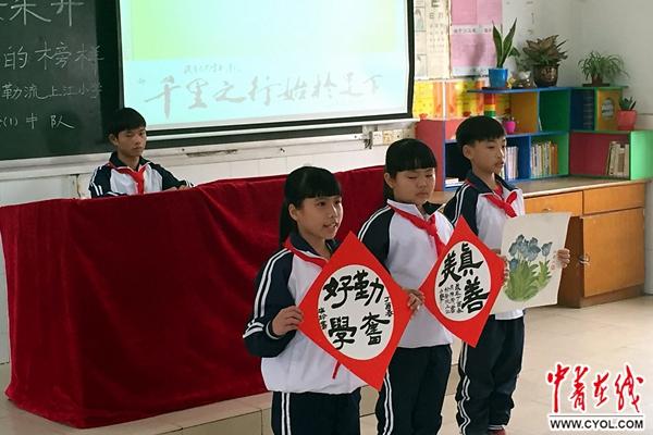 佛山上江小学开展寻找 最美南粤少年 活动主题队日