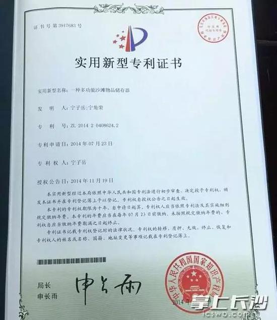 宁子岳的发明专利证书。