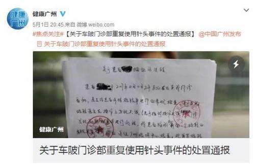 广州卫计委:抽血针头两个人用系个案门诊已停业