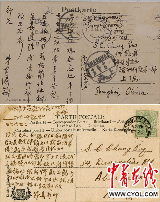 五四信札名人:迟到鲁迅、陈独秀、李大钊们的表情包讲述上学图片