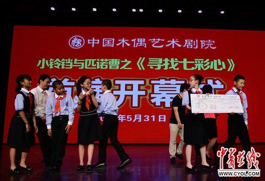 小学生剧本登上中国木偶剧院大舞台图片