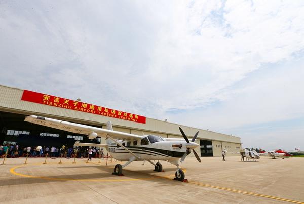 世界上最长的飞机跑道