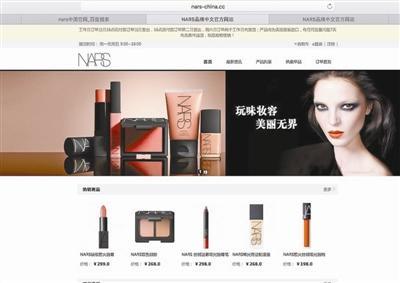 """知名化妆品品牌现假冒""""中国官网"""" 以卖化妆品为主"""