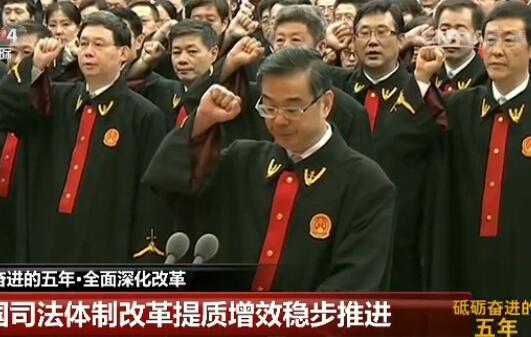 【砥砺奋进的五年·全面深化改革】中国司法体制改革提质增效稳步推进