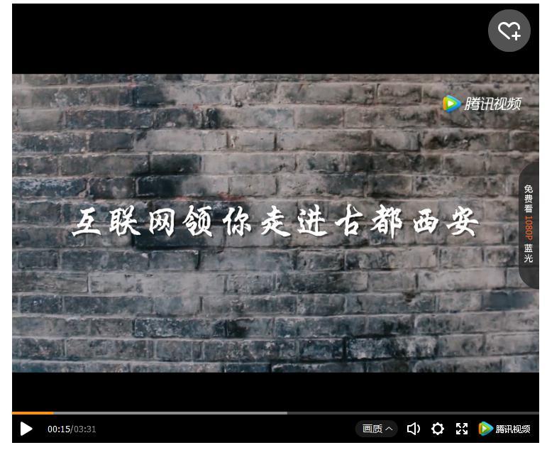 视频|互联网领你走进古都西安