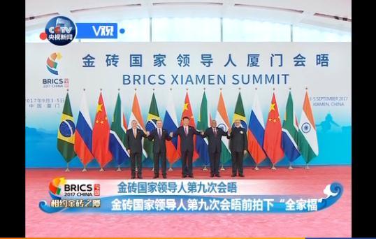 金砖国家领导人第九次会晤前拍下 全家福图片