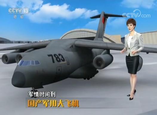中国军用大飞机有多牛?运-20可空中发射火箭