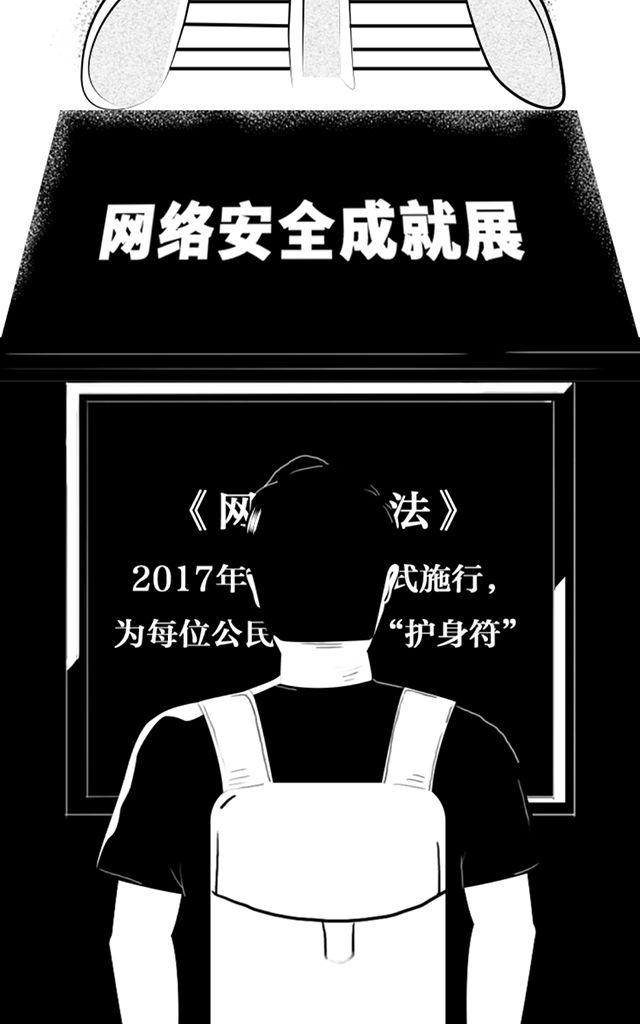 H5 2017国家网络安全宣传周之网络黑与白