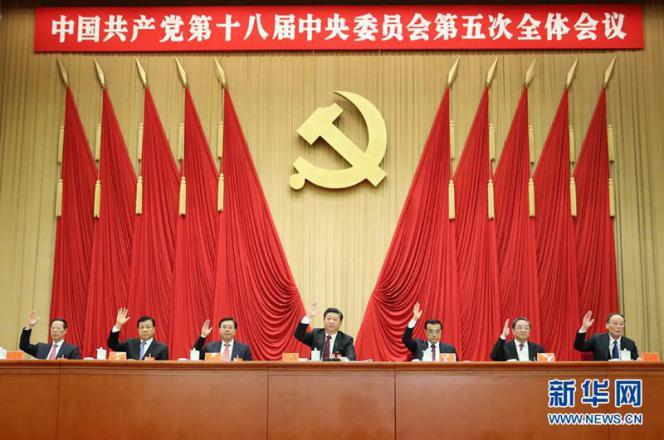 中国共产党第十八届中央委员会第五次全体会议,于2015年10月26日至29日在北京举行。(图片来源:新华社)