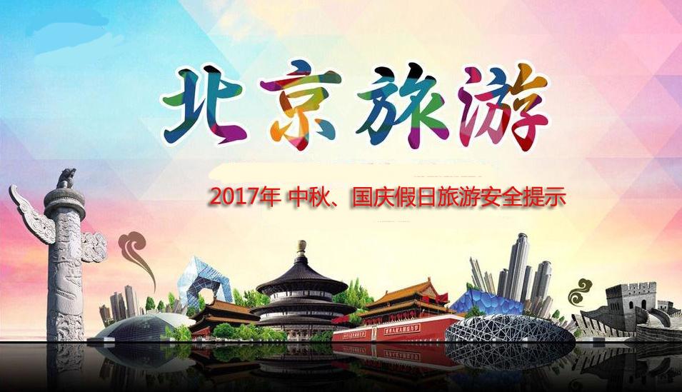 2017年中秋,国庆假日旅游安全提示