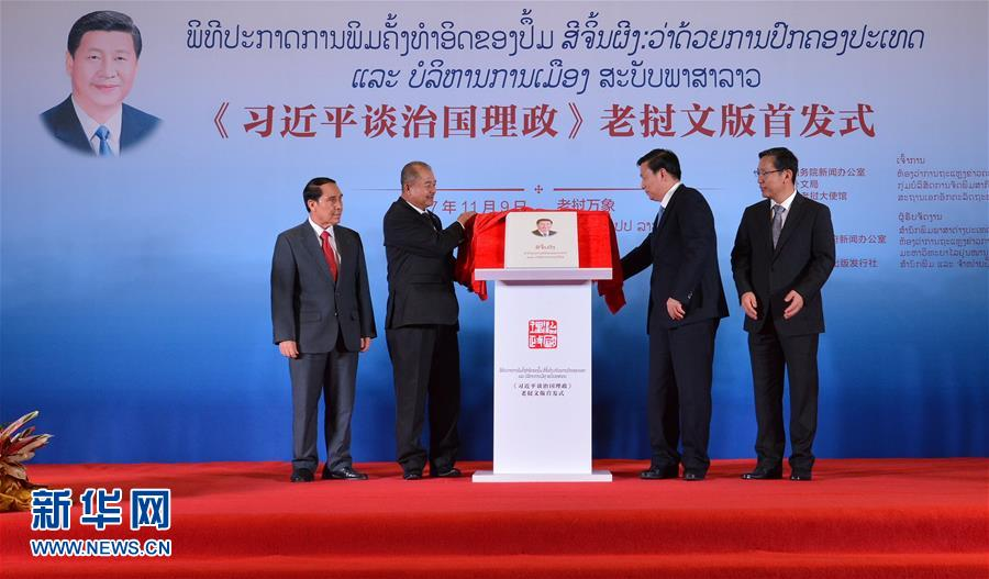(XHDW)(1)《习近平谈治国理政》老挝文版在万象首发