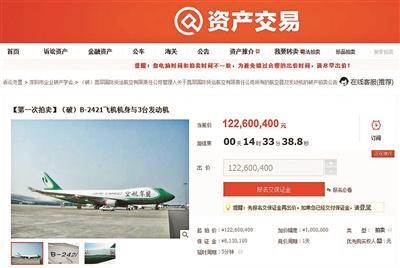 三架波音747司法拍卖今落槌总起拍价3.9亿元人民币