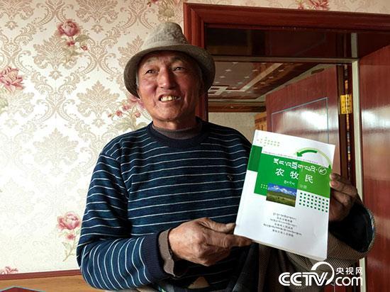 碌曲县尕秀村村民贡宝加