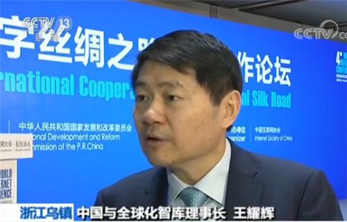 中国与全球化智库理事长王耀辉