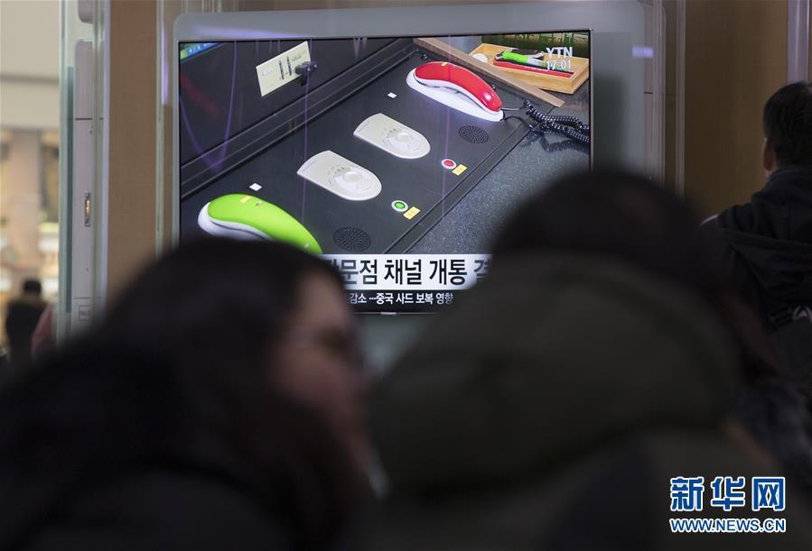 (国际)(1)韩国确认朝韩通过板门店联络渠道实现通话