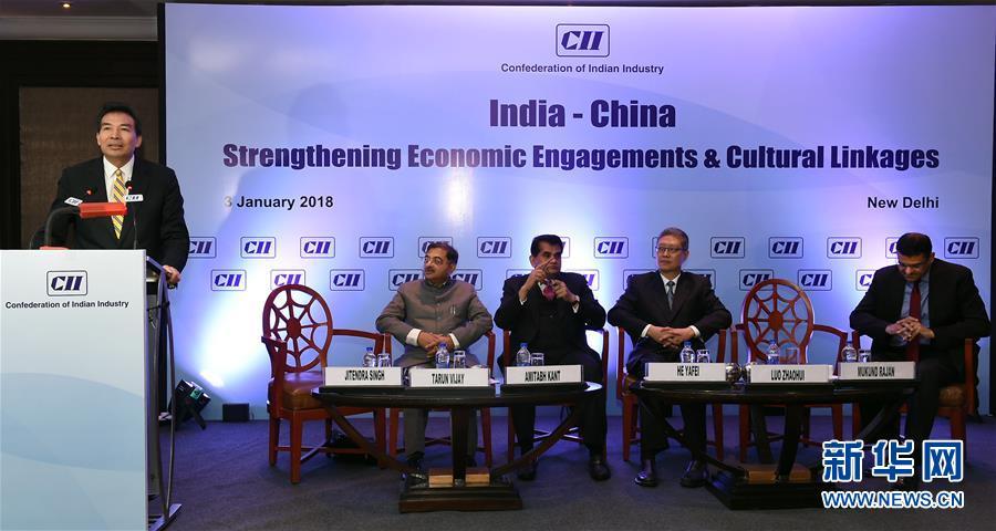 (XHDW)印度工业联合会举办中印关系研讨会