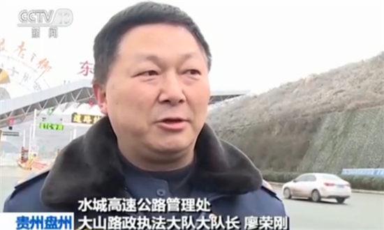 水城高速公路管理处大山路政执法大队大队长廖荣刚