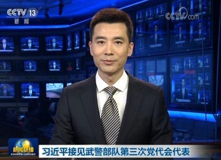 pk10直播app下载:习近平接见武警部队第三次党代会代表