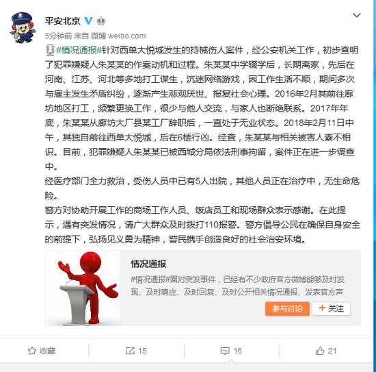 北京警方通报西单大悦城伤人案:嫌犯作业日子不顺