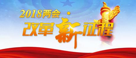 【2018两会·改革新征程】军民融合发展是实现中国梦强军梦的必由之路