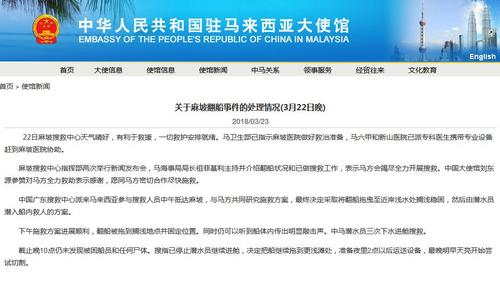 大马翻船致12名中国船员失踪中使馆:仍未发现被困者