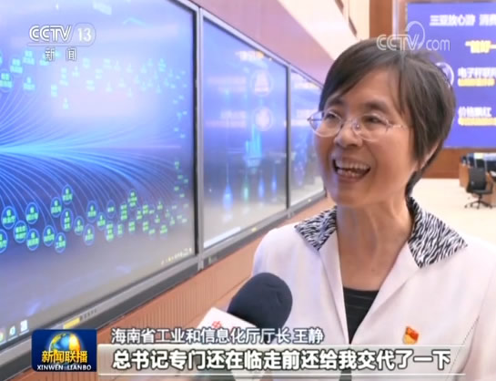 海南省工业和信息化厅厅长 王静 总书记专门还在临走前交代了一下,他就说生活在信息化、搞大数据,你一定要想清楚它是为什么服务的,要为民服务,同时把政府监管的能力做好。