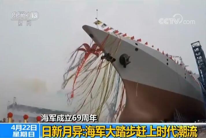 同年6月,海军新型万吨级导弹驱逐舰首舰下水