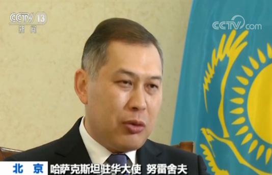 哈萨克斯坦驻华大使 努雷舍夫