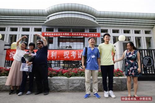 6月8日,北京东直门中学高考考点外,考生和家长合影留念。中国青年报·中青在线记者 陈剑/摄(编辑:李峥苨)