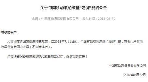 """中国移动、联通7月1日取消流量""""漫游""""费"""