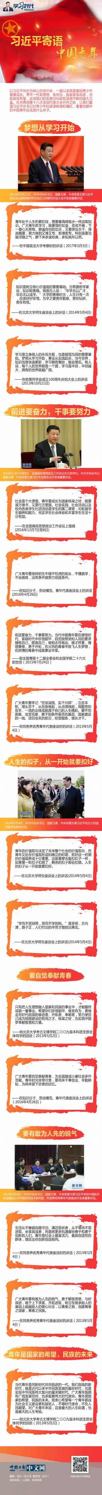 2017重庆时时彩规律:习近平寄语中国青年