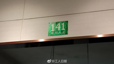 浦东腾飞起点:141,一是一!