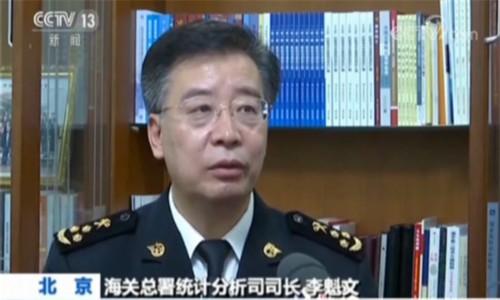 海关总署统计分析司司长李魁文