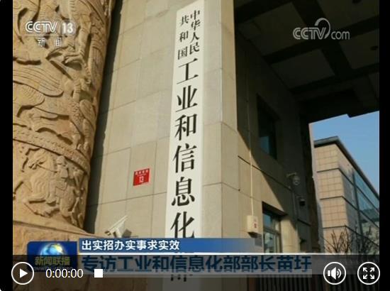工业和信息化部部长苗圩就贯彻落实中央经济工作会议精神接受采访(图1)