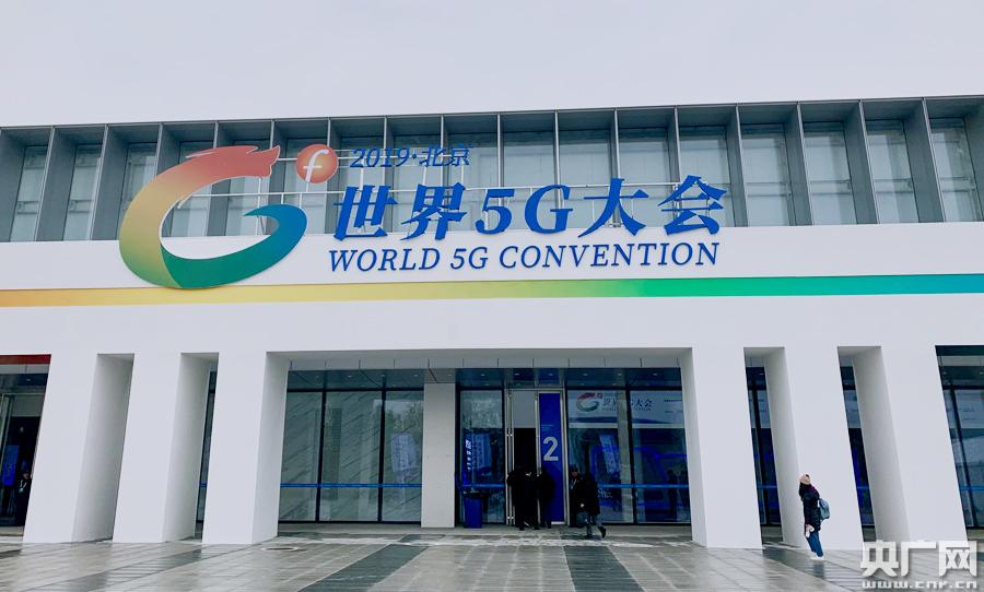 """""""脑洞""""变成现实 世界5G大会全方位呈现5G应用场景"""