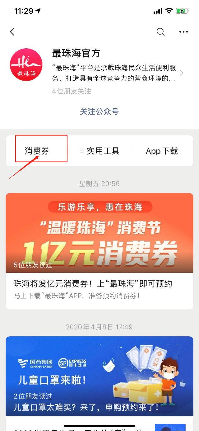 广东两地发放超过1.56亿元电子消费券 微信全面助力粤港澳大湾区