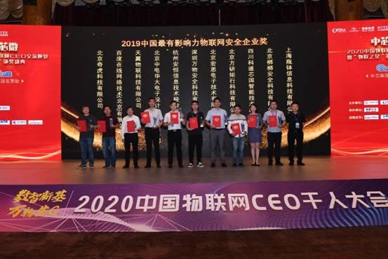 """凭借在物联网(IoT)安全领域的的优势,三六零(股票代码:601360,以下简称360)荣获""""2019中国最有影响力物联网安全企业奖"""" 第一名"""
