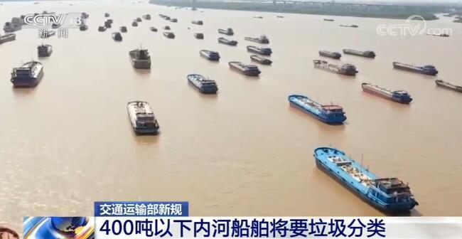 交通运输部新规:400吨以下内河船舶将要垃圾分类