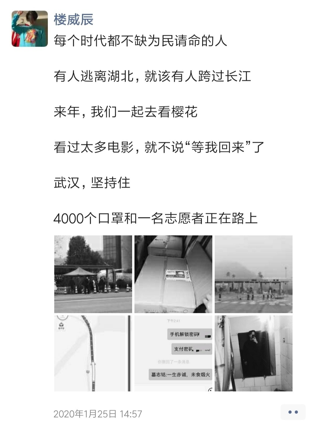 出发去武汉之前,楼威辰发了一条朋友圈。文中配图均为受访者提供