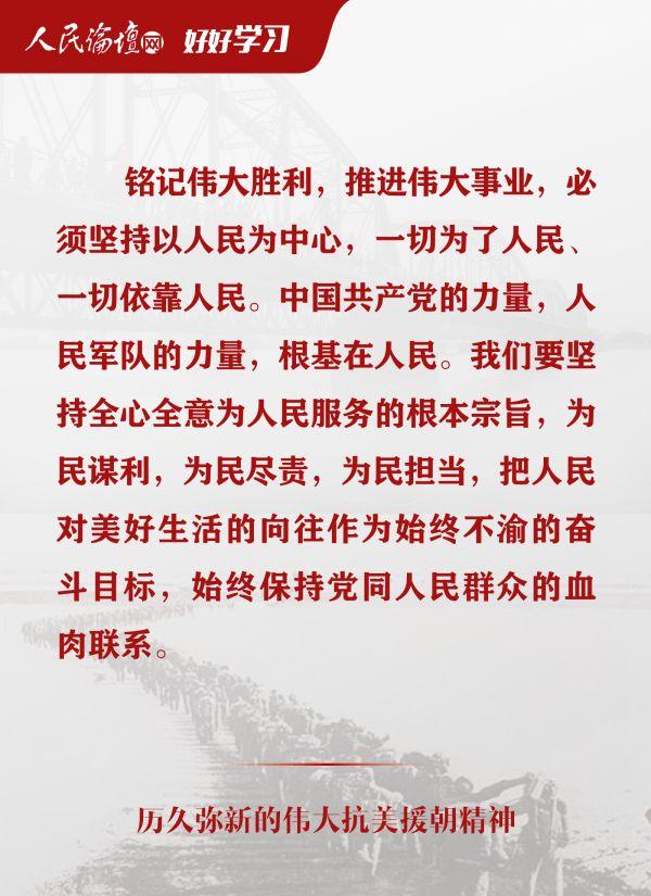 抗美援朝精神1备份 5