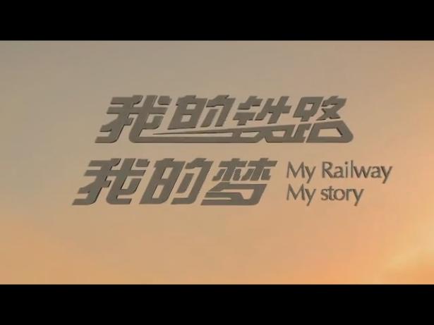 [纪录片]《我的铁路我的梦》第一集:《桥》
